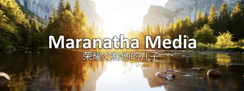 Maranathamedia China
